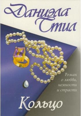 Кольцо = The Ring : Роман