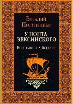 Восстание на Боспоре: художественная литература
