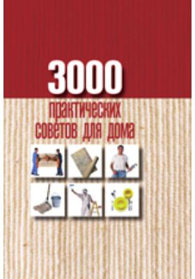 3000 практических советов для дома: научно-популярное издание
