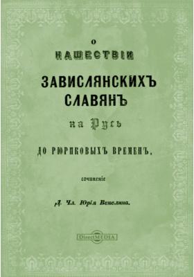 О нашествии завислянских славян на Русь до рюриковых времен