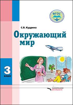 Окружающий мир : учебник для 3-го класса специальных (коррекционных) образовательных организаций (VIII вида)