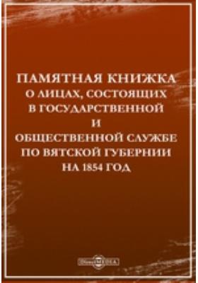 Памятная книжка о лицах, состоящих в государственно и общественной службе по Вятской губернии, на 1854 год: монография