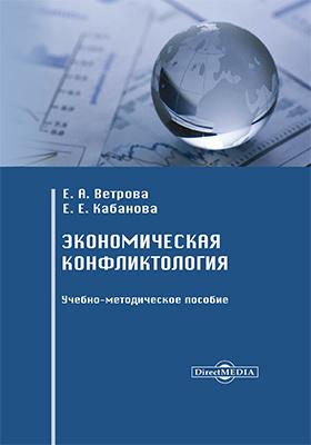 Экономическая конфликтология: учебно-методическое пособие