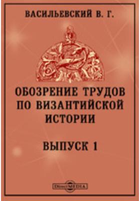 Обозрение трудов по византийской истории. Вып. 1