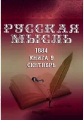 Русская мысль. 1884. Книга 9, Сентябрь