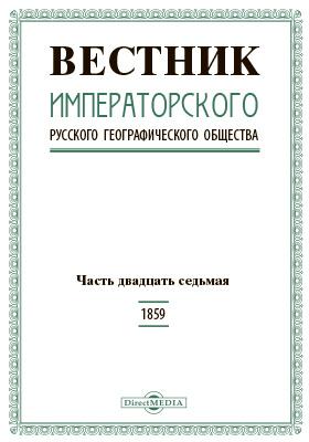 Вестник Императорского Русского географического общества. 1859, Ч. 27