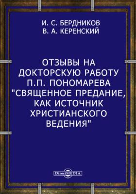 Отзывы на докторскую работу П.П. Пономарева