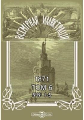 Всемирная иллюстрация. 1871. Т. 6, №№ 1-5