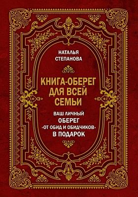 Книга-оберег для всей семьи: научно-популярное издание