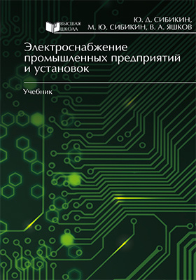 Электроснабжение промышленных предприятий и установок: учебник