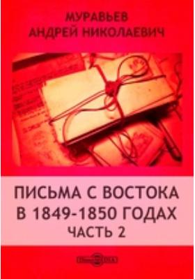 Письма с Востока в 1849-1850 годах, Ч. 2