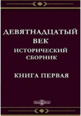 Девятнадцатый век: историко-документальная литература. Кн. 1