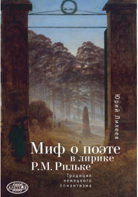 Миф о поэте в лирике Р. М. Рильке. Традиция немецкого романтизма
