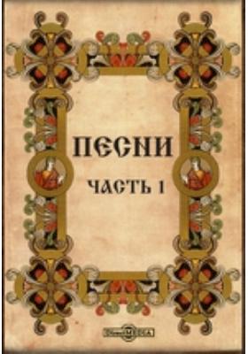 Песни, Ч. 1