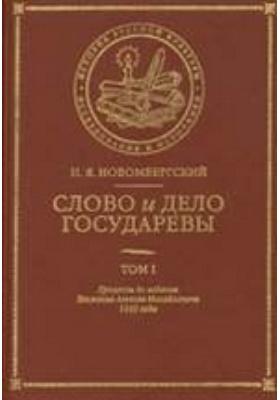 Слово и Дело Государевы: монография. Т. 1. Процессы до издания Уложения Алексея Михайловича 1649 года