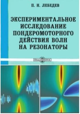 Экспериментальное исследование пондеромоторного действия волн на резонаторы