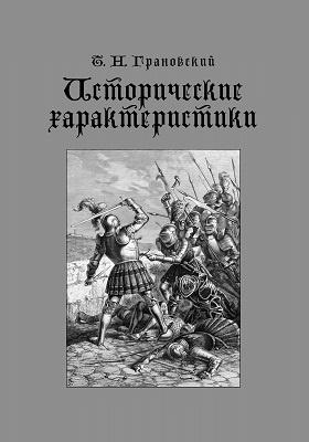 Исторические характеристики: сборник научных трудов