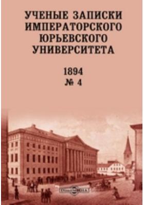 Ученые записки Императорского Юрьевского Университета: газета. № 4. 1894