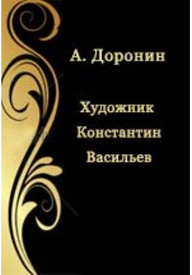 Художник Константин Васильев