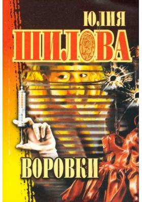 Воровки : Роман