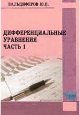 Дифференциальные уравнения, Ч. 1