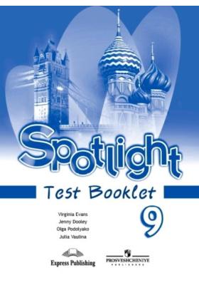 Spotlight 9. Test Booklet = Английский язык. Контрольные задания. 9 класс : Пособие для учащихся общеобразовательных учреждений. 4-е издание