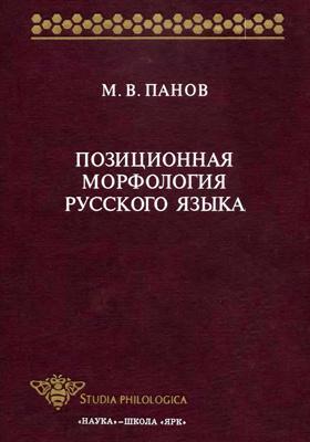 Позиционная морфология русского языка