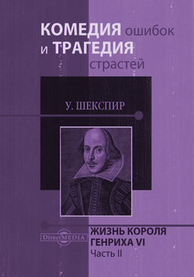 Жизнь короля Генриха VI, Ч. II