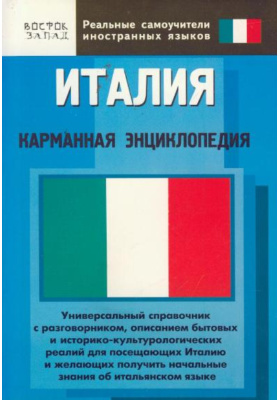 Италия. Карманная энциклопедия
