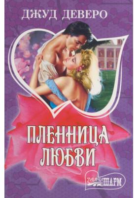 Пленница любви = The Temptress : Роман