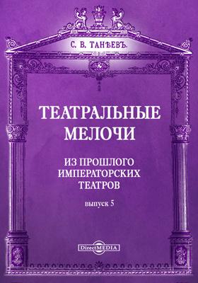 Театральные мелочи из прошлого императорских театров : (Материалы для истории). Вып. 5