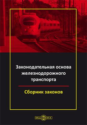Законодательная основа железнодорожного транспорта : сборник законов