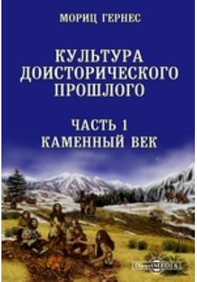 Культура доисторического прошлого, Ч. 1. Каменный век