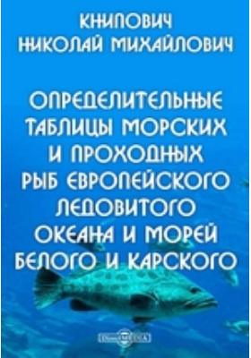 Определительные таблицы морских и проходных рыб Европейского Ледовитого океана и морей Белого и Карского