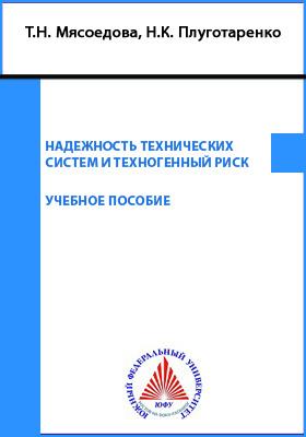 Надежность технических систем и техногенный риск: учебное пособие
