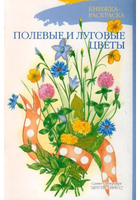 Полевые и луговые цветы : Книжка-раскраска для дошкольников