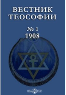 Вестник Теософии: журнал. 1908. № 1