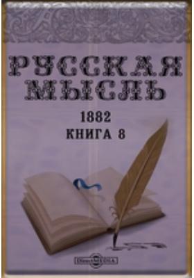 Русская мысль. 1882. Книга 8