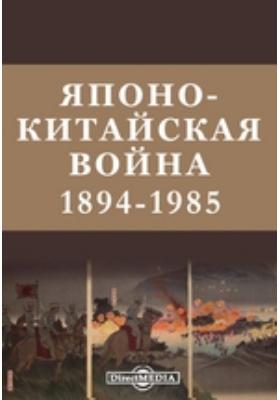 Японско-китайская война. (1894-1895 гг.)