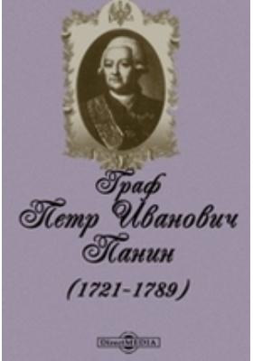 Граф Петр Иванович Панин (1721-1789)