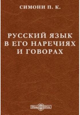 Русский язык в его наречиях и говорах. Вып. 1, Ч. 1
