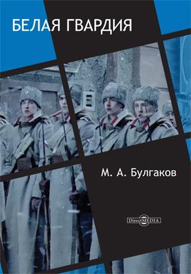 Белая гвардия: художественная литература