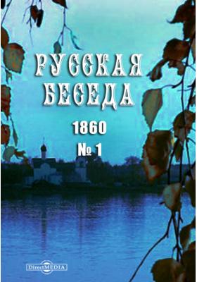 Русская беседа. 1860. № 1
