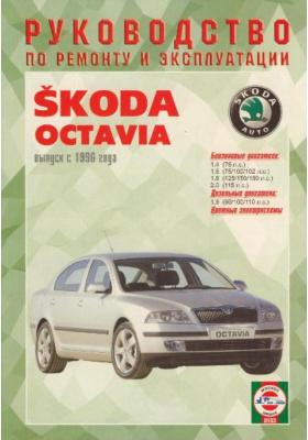 Руководство по ремонту и эксплуатации Skoda Oktavia, бензин/дизель. Выпуск с 1996 года : Производственно-практическое издание