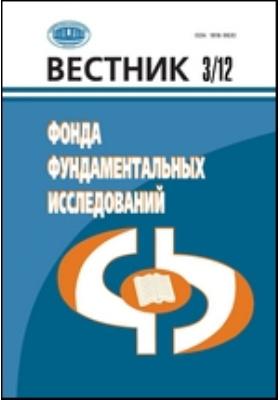 Вестник фонда фундаментальных исследований. 2012. № 3(61)