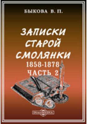 Записки старой смолянки. (Императорского В. О. Б. Д.). 1858-1878, Ч. 2. Жизнь в Сибири - в Иркутске