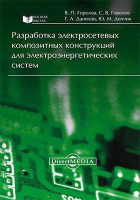 Разработка электросетевых композитных конструкций для электроэнергетических систем