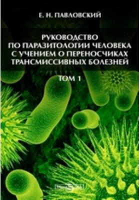 Руководство по паразитологии человека с учением о переносчиках трансмиссивных болезней. Т. 1
