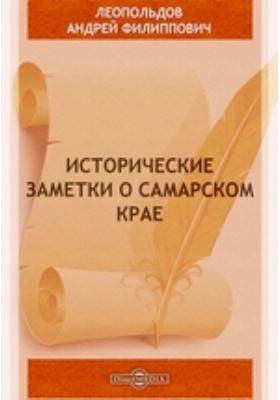 Исторические заметки о Самарском крае: документально-художественная