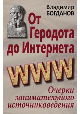 От Геродота до Интернета : очерки занимательного источниковедения